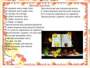 Классный час (литературно-музыкальная композиция) Листья желтые Не прожить н