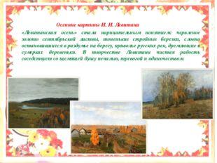 Осенние картины И. И. Левитана «Левитанская осень» стала нарицательным понят