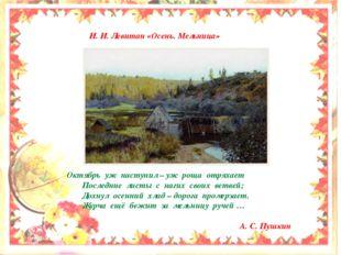 И. И. Левитан «Осень. Мельница» Октябрь уж наступил – уж роща отряхает После