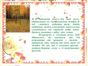 П. И. Чайковский нашёл для этой пьесы удивительную по своей певучести мелоди