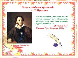 Осень – любимое время года А. С. Пушкина. В. Тропинин. Портрет А.С. Пушкина