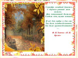 Сентябрь холодный бушевал, С деревьев ржавый лист валился, День потухающий д