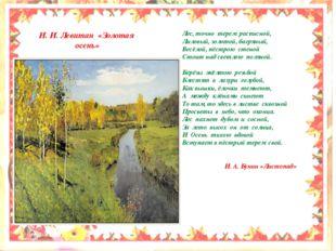 И. И. Левитан «Золотая осень» Лес, точно терем расписной, Лиловый, золотой,