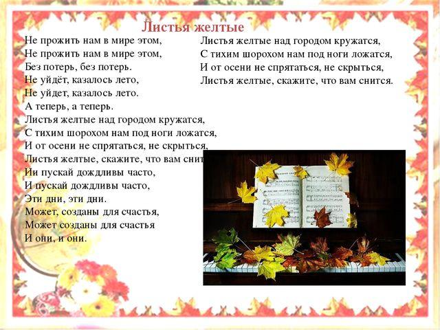 Классный час (литературно-музыкальная композиция) Листья желтые Не прожить н...