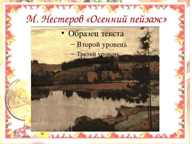 М. Нестеров «Осенний пейзаж»