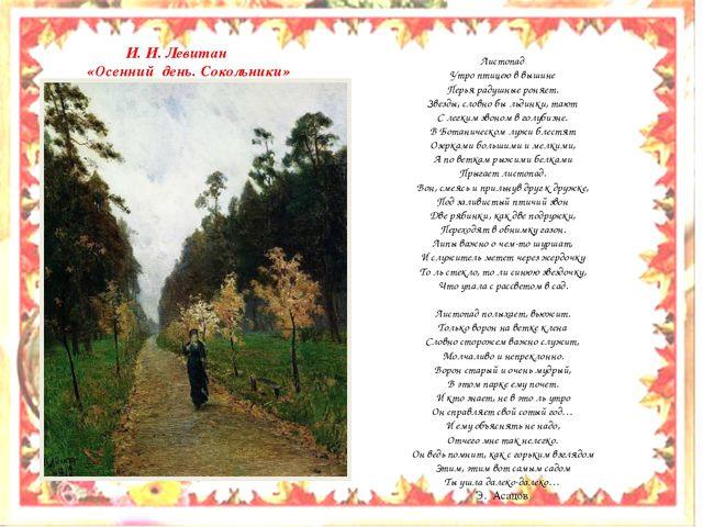 И. И. Левитан «Осенний день. Сокольники» Листопад Утро птицею в вышине Перья...