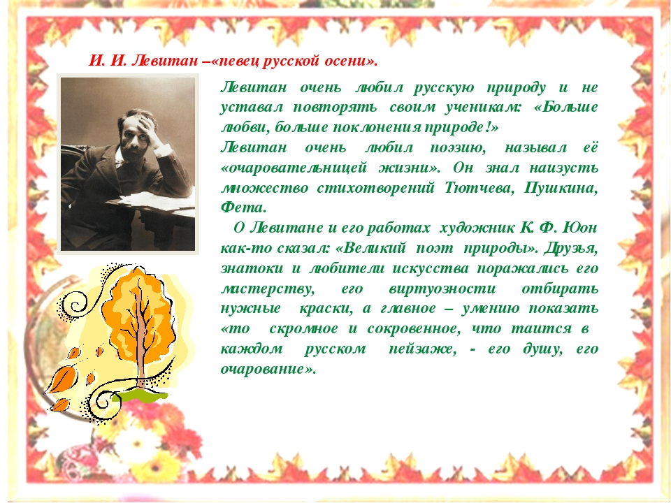 И. И. Левитан –«певец русской осени». Левитан очень любил русскую природу и...