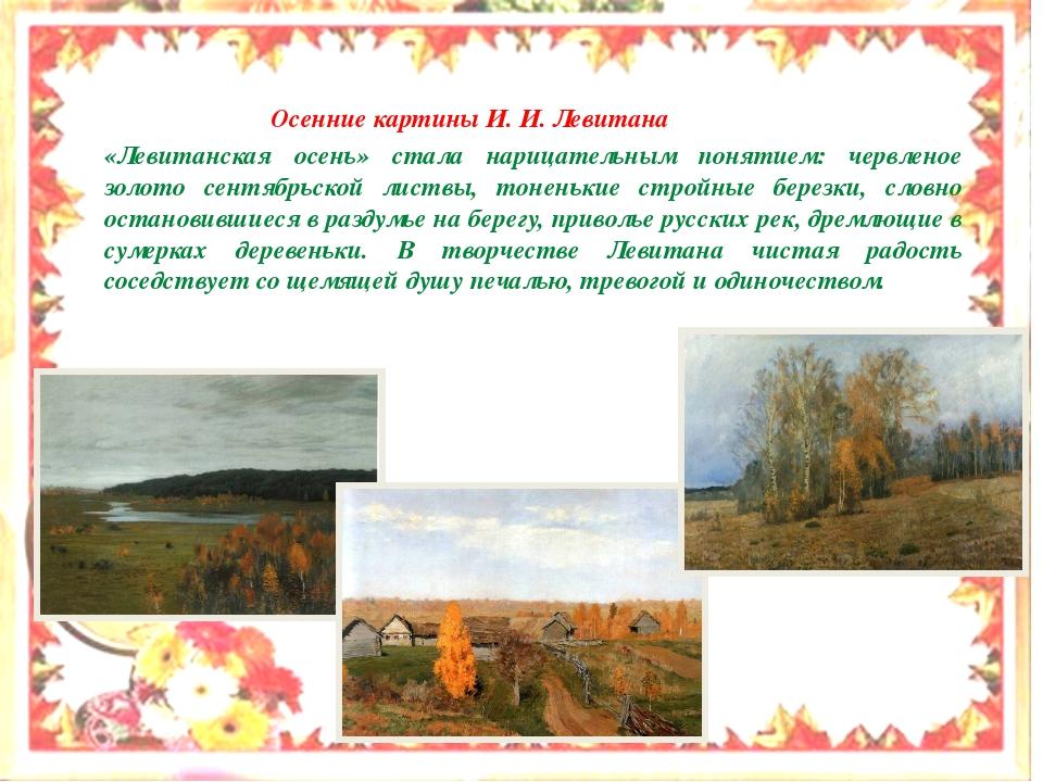 Осенние картины И. И. Левитана «Левитанская осень» стала нарицательным понят...