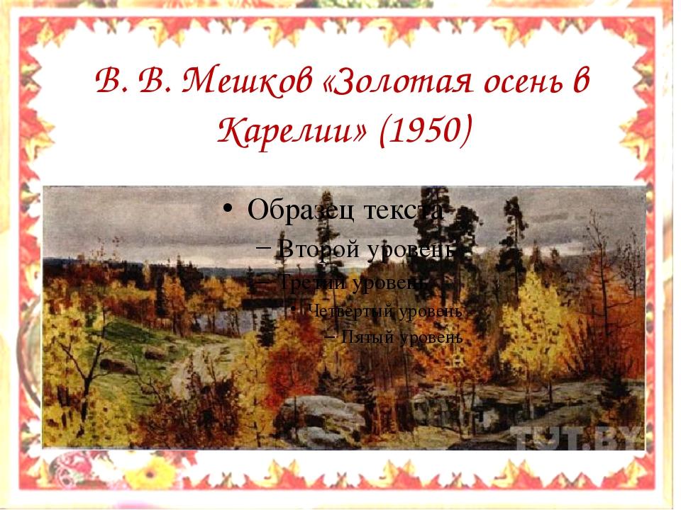 В. В. Мешков «Золотая осень в Карелии» (1950)