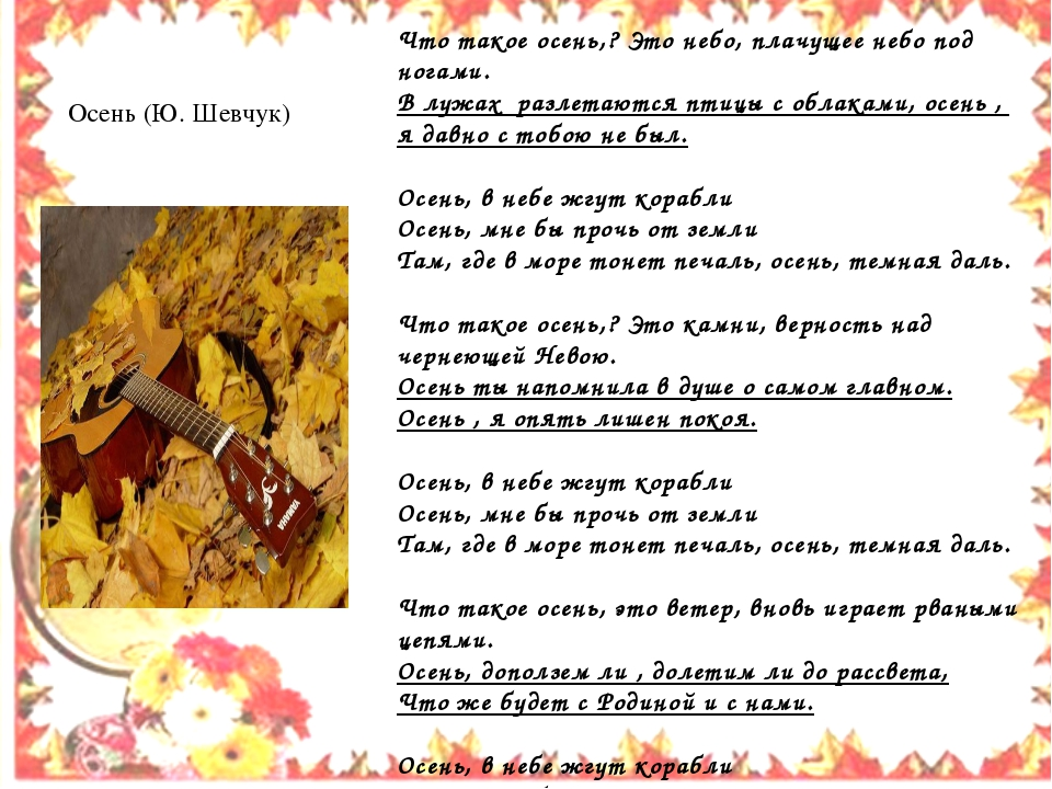 Осень (Ю. Шевчук) Что такое осень,? Это небо, плачущее небо под ногами. В лу...