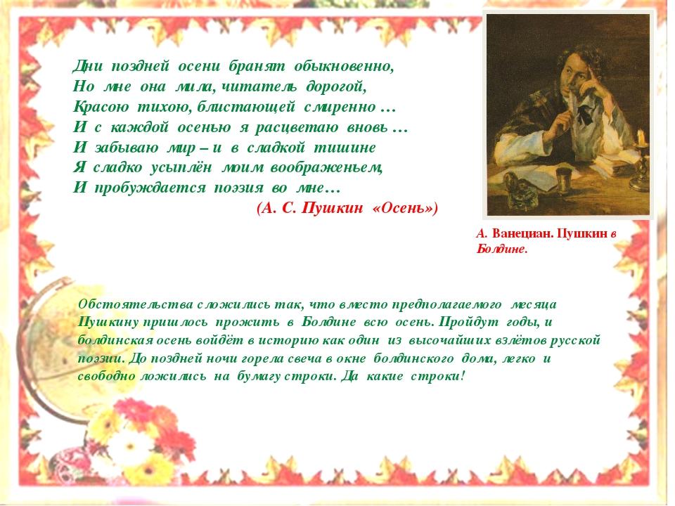 Обстоятельства сложились так, что вместо предполагаемого месяца Пушкину приш...