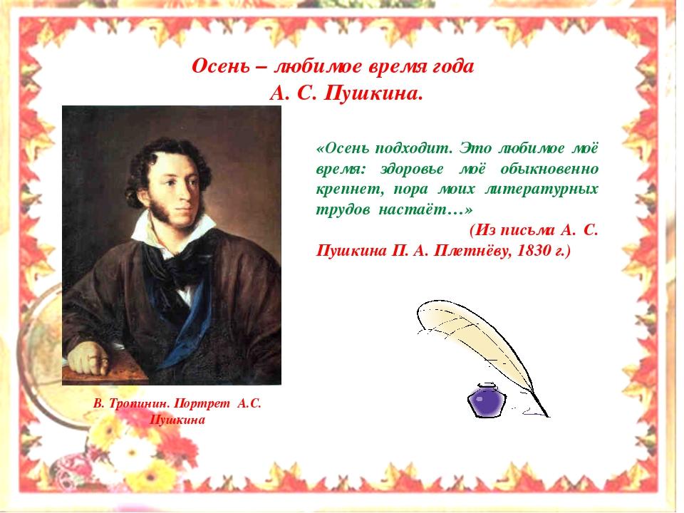 Осень – любимое время года А. С. Пушкина. В. Тропинин. Портрет А.С. Пушкина...