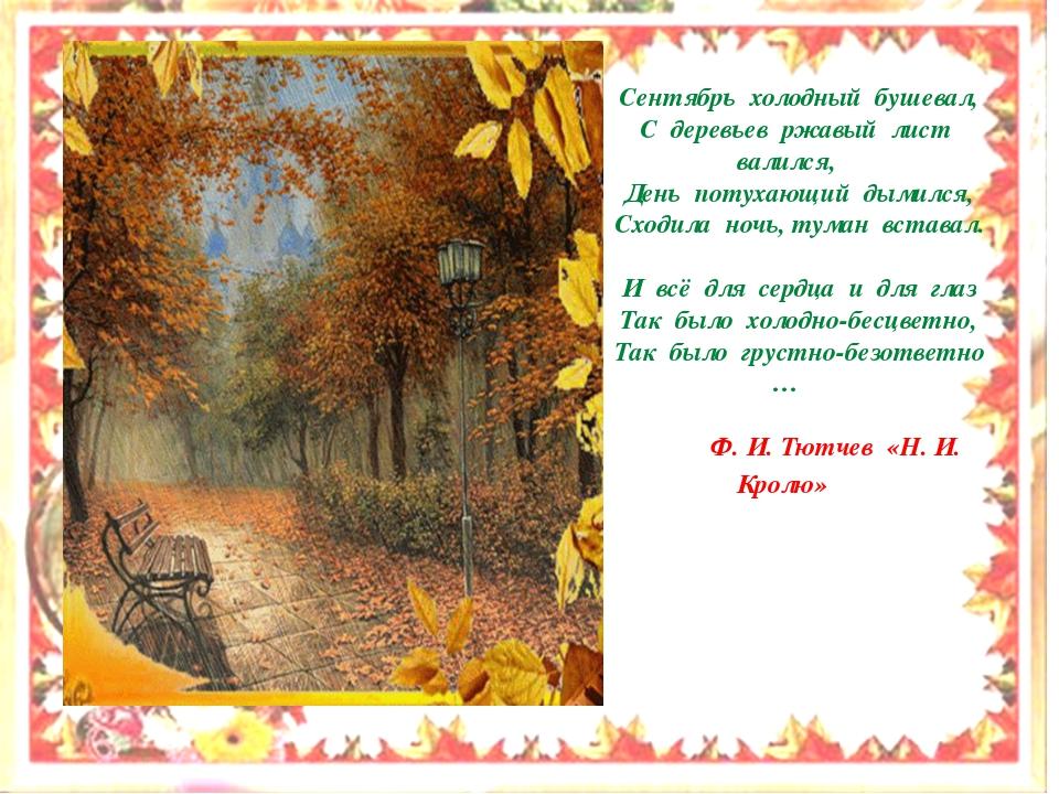 Сентябрь холодный бушевал, С деревьев ржавый лист валился, День потухающий д...