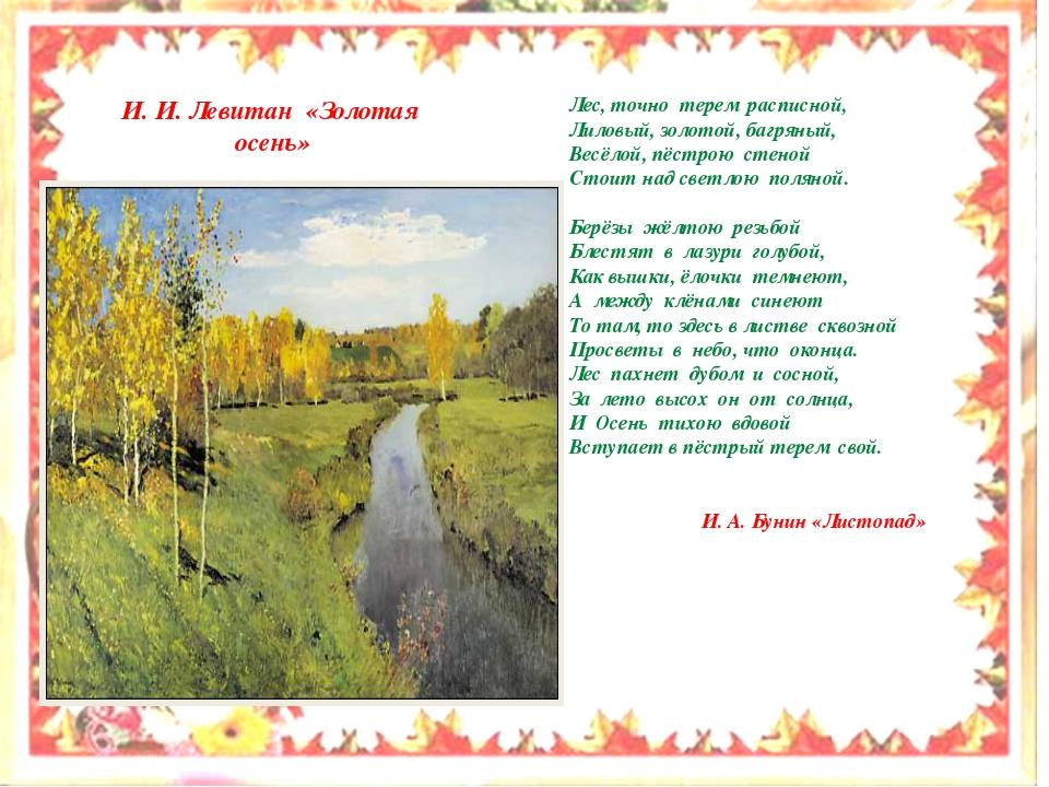 И. И. Левитан «Золотая осень» Лес, точно терем расписной, Лиловый, золотой,...