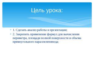 1. Сделать анализ работы в презентации; 2. Закрепить применение формул для вы