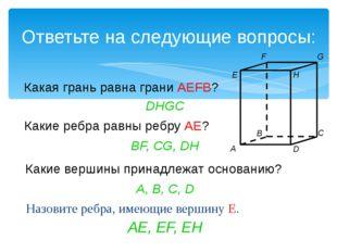 Ответьте на следующие вопросы: Назовите ребра, имеющие вершину E. Какая грань