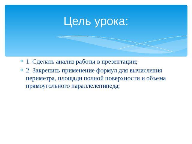 1. Сделать анализ работы в презентации; 2. Закрепить применение формул для вы...