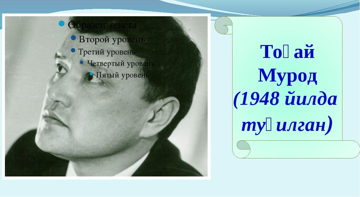 Тоғай Мурод (1948 йилда туғилган)