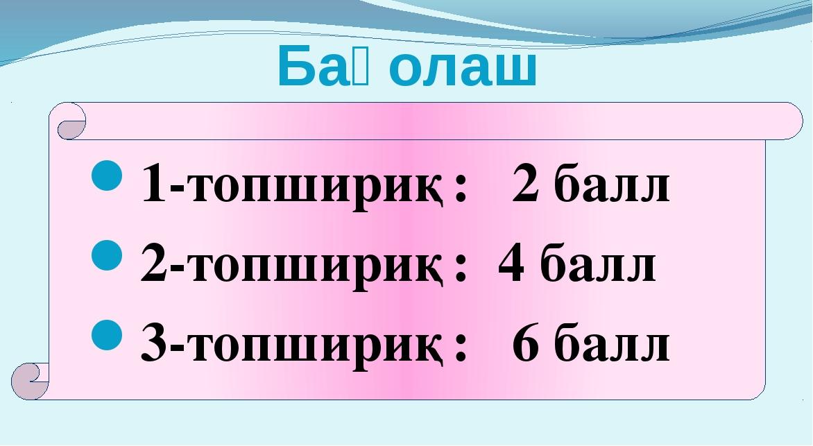 Баҳолаш 1-топшириқ: 2 балл 2-топшириқ: 4 балл 3-топшириқ: 6 балл