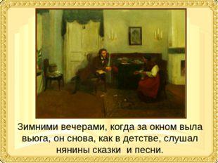 Зимними вечерами, когда за окном выла вьюга, он снова, как в детстве, слушал