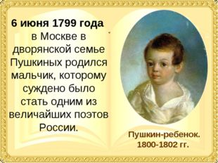 6 июня 1799 года в Москве в дворянской семье Пушкиных родился мальчик, которо