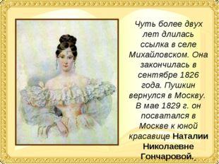 Чуть более двух лет длилась ссылка в селе Михайловском. Она закончилась в сен