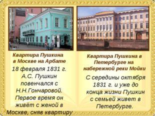 18 февраля 1831 г. А.С. Пушкин повенчался с Н.Н.Гончаровой. Первое время он ж