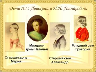 Старшая дочь Мария Старший сын Александр Младший сын Григорий Младшая дочь На