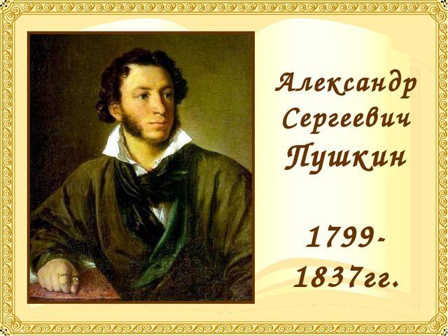 Александр Сергеевич Пушкин 1799-1837гг.