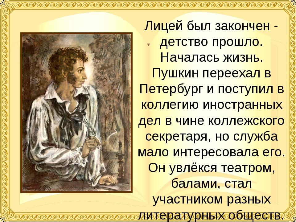 Лицей был закончен - детство прошло. Началась жизнь. Пушкин переехал в Петерб...