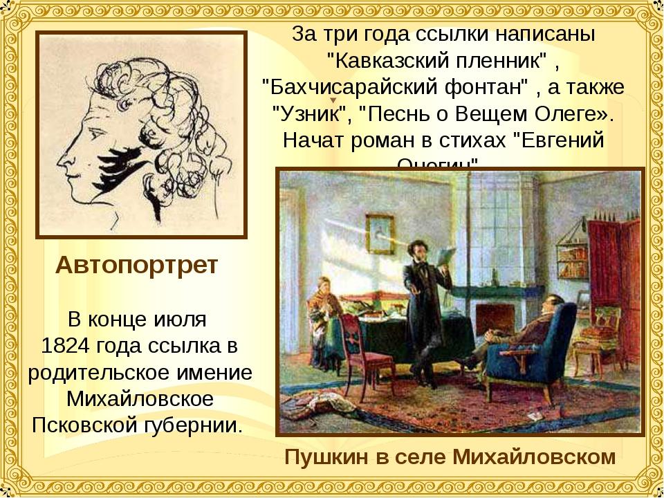 """За три года ссылки написаны """"Кавказский пленник"""" , """"Бахчисарайский фонтан"""" ,..."""