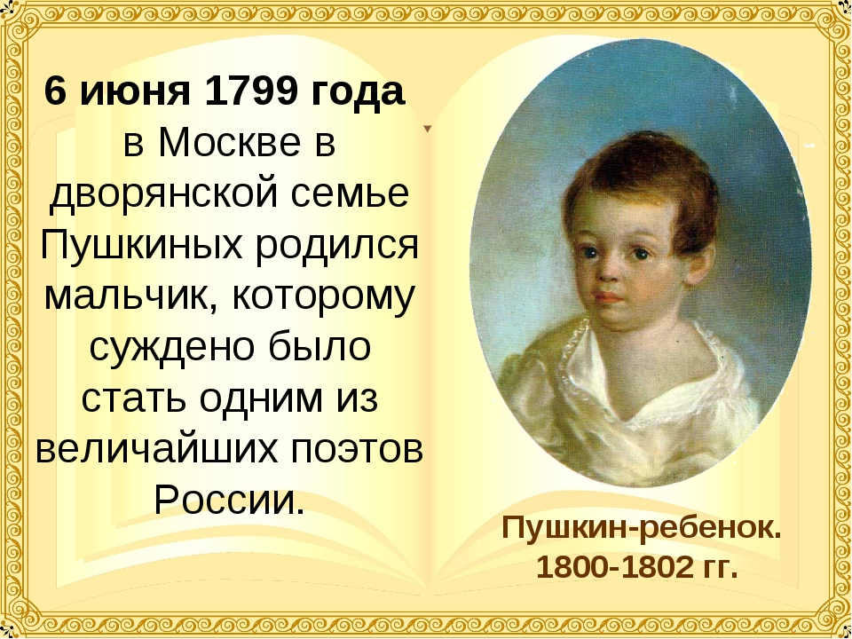 6 июня 1799 года в Москве в дворянской семье Пушкиных родился мальчик, которо...