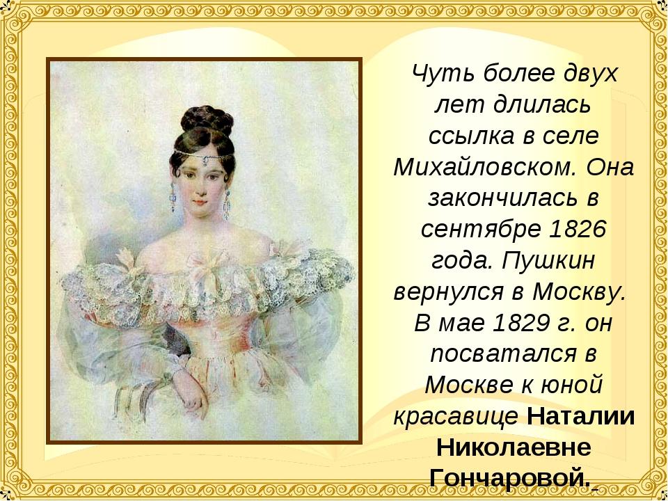 Чуть более двух лет длилась ссылка в селе Михайловском. Она закончилась в сен...