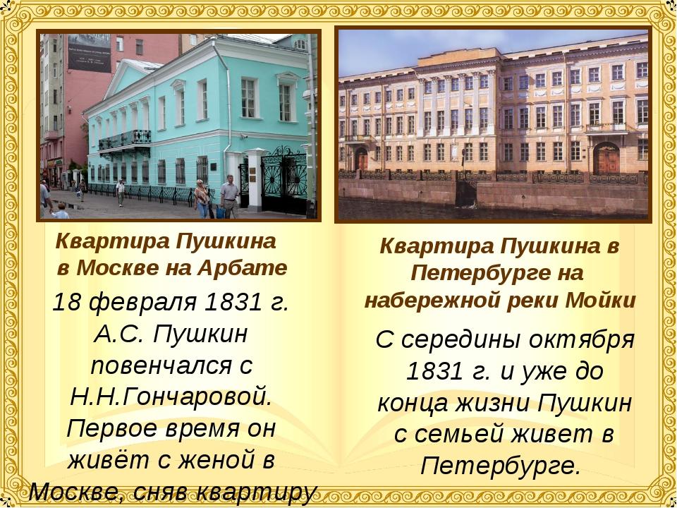 18 февраля 1831 г. А.С. Пушкин повенчался с Н.Н.Гончаровой. Первое время он ж...