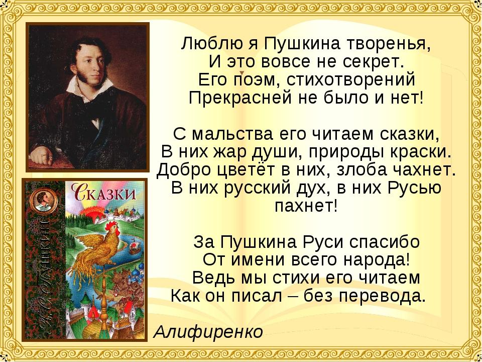 стихи а.с.пушкина всем знакомые