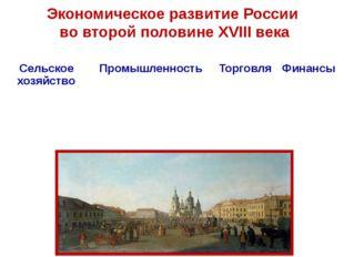 Экономическое развитие России во второй половине XVIII века Сельскоехозяйство