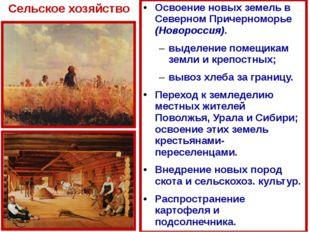 Сельское хозяйство Освоение новых земель в Северном Причерноморье (Новороссия