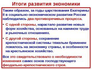 Итоги развития экономики Таким образом, за годы царствования Екатерины II в с