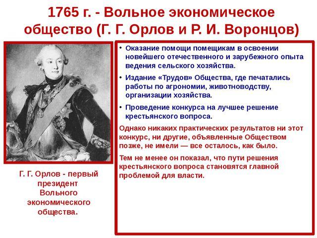 1765 г. - Вольное экономическое общество (Г. Г. Орлов и Р. И. Воронцов) Оказа...