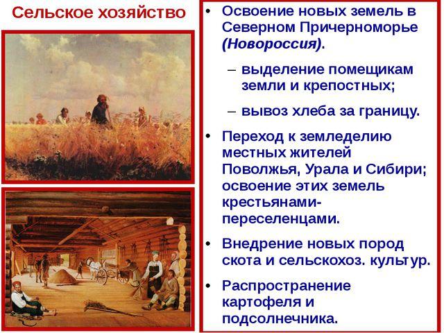 Сельское хозяйство Освоение новых земель в Северном Причерноморье (Новороссия...