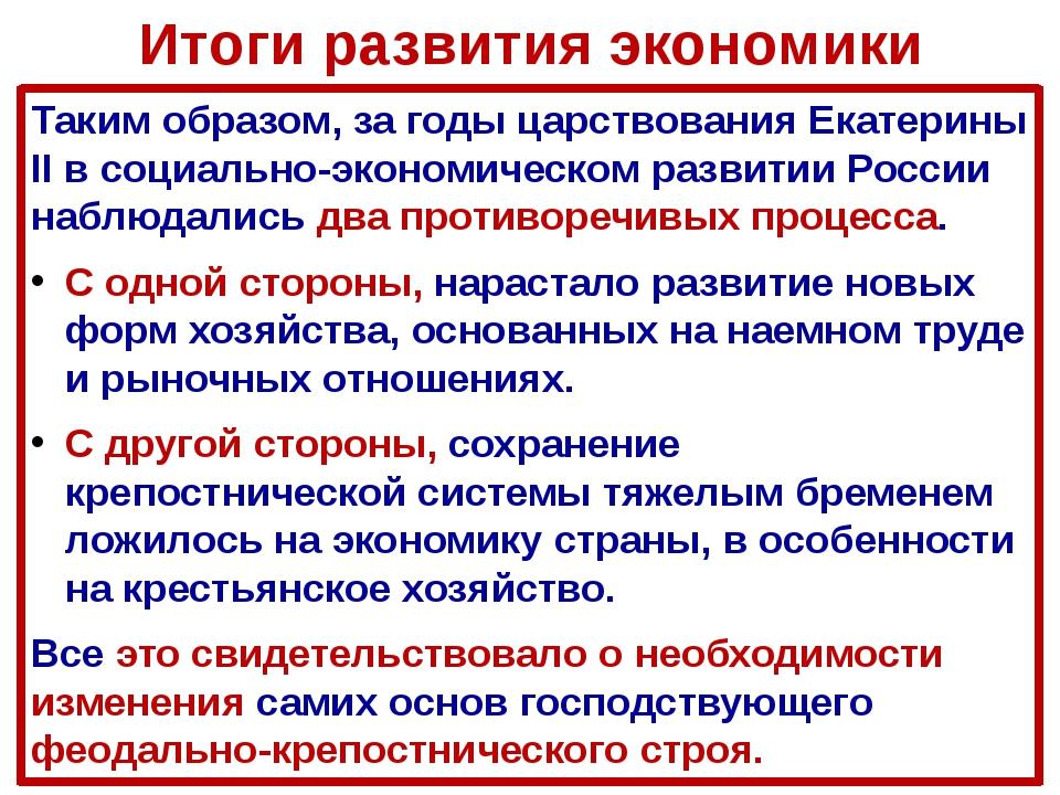Итоги развития экономики Таким образом, за годы царствования Екатерины II в с...