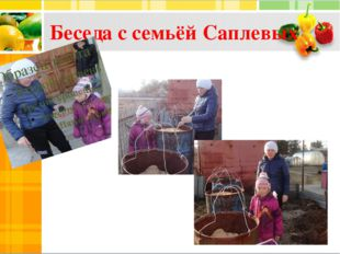 Беседа с семьёй Саплевых