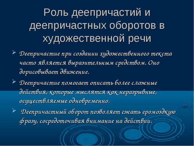 Роль деепричастий и деепричастных оборотов в художественной речи Деепричасти...