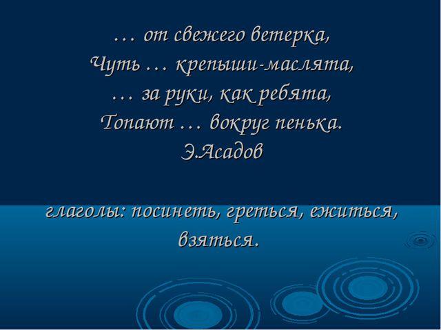 … от свежего ветерка, Чуть … крепыши-маслята, … за руки, как ребята, Топают …...