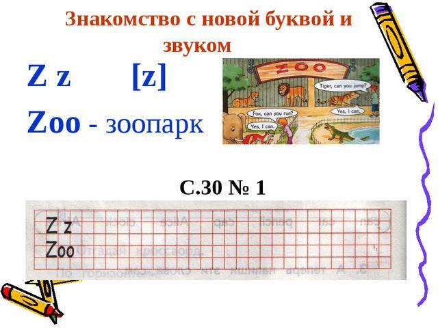 Знакомство с новой буквой и звуком Z z [z] Zoo - зоопарк С.30 № 1