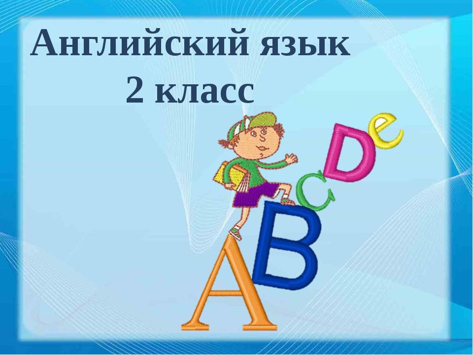 Английский язык 2 класс