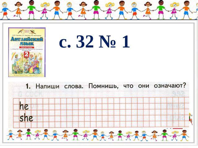 c. 32 № 1