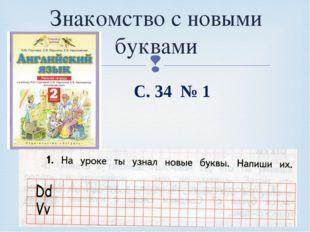 Знакомство с новыми буквами С. 34 № 1 