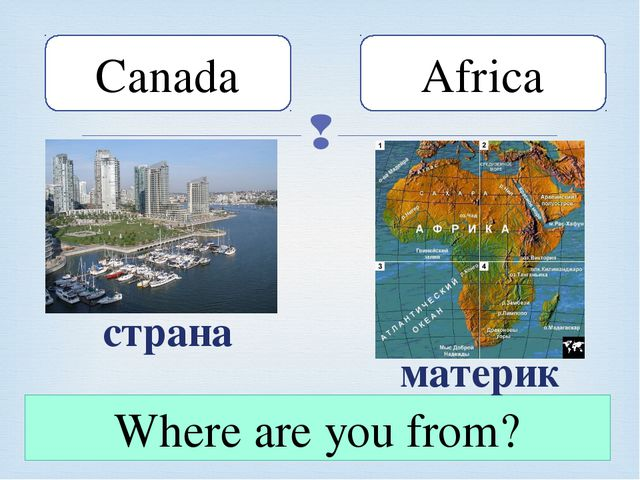 Canada Africa Where are you from? страна материк 