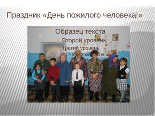 Праздник «День пожилого человека!»